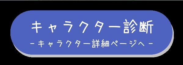 キャラクター診断・キャラクター詳細ページへ