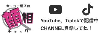 youtube、TikTokで配信中。チャンネル登録してね